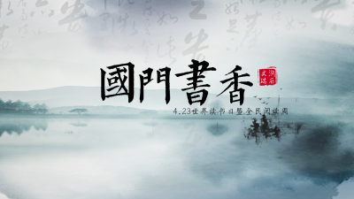 【国门书香·文润瑞丽】十五期——书当快意读易尽