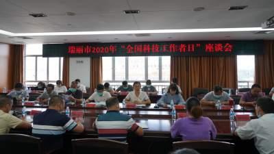 """恭喜!瑞丽市20名科技工作者获评""""最美科技工作者""""(附名单)"""