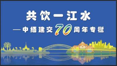 《共饮一江水——中缅建交70周年专栏》—70,2000…新时代