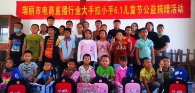 """瑞丽电商直播行业开展""""六一""""儿童节公益活动"""