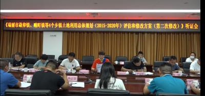 瑞丽召开《瑞丽市勐卯镇、畹町镇等4个乡镇土地  利用总体规划(2015-2020年)评估和修改  方案(第二次修改)》听证会