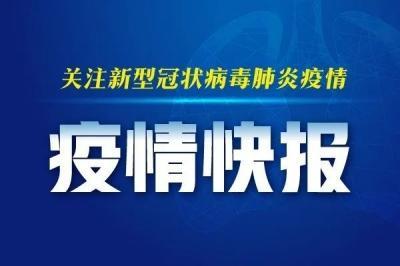 """云南发布紧急通知:北京来返施行""""14+7""""隔离"""