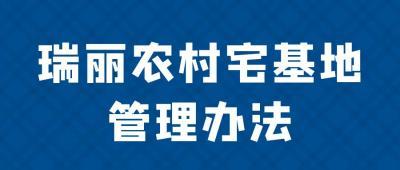 《瑞丽市农村宅基地管理办法》公布   6月5日起施行!
