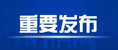 注意!云南省对疫情防控做出重要提示!