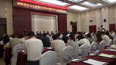 瑞丽珠宝玉石首饰行业协会召开第六次会员代表大会