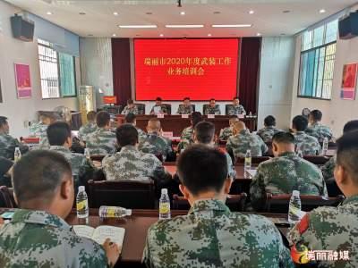 瑞丽举行2020年度武装工作业务培训