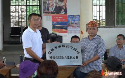 瑞丽:市域社会治理网格化综治共建试点村创建工作启动