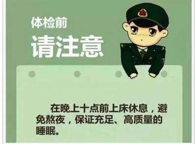 【提醒】2020年云南省各地男兵体检计划出炉!体检时间、地点看这里