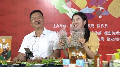 """瑞丽市长谢大鹏""""化身主播""""  带货瑞丽农特产品"""