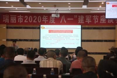 """瑞丽召开2020年""""八一""""建军节座谈会"""