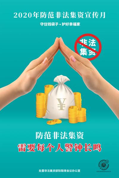 【公益广告】防范非法集资 守住钱袋子 护好幸福家