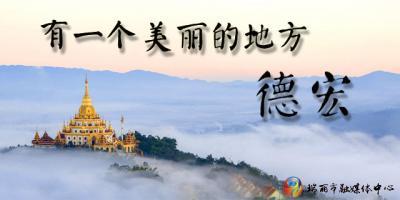 """【美丽瑞丽】云南""""美丽县城""""——瑞丽:""""三个美"""",美了瑞丽 醉了边城"""