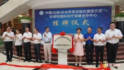 """瑞丽:中国(云南)自由贸易试验区德宏片区 """"区域性国际诊疗保健合作中心""""挂牌"""