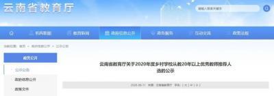 云南500名优秀教师拟获推荐,瑞丽1人,详细名单→