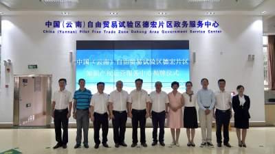 中国(云南)自由贸易试验区德宏片区知识产权运营服务中心成立