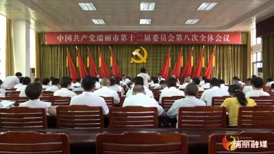 中国共产党瑞丽市十二届委员会第八次全体会议胜利召开