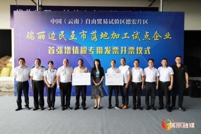 全国首张中缅口岸边民互市交易增值税发票开具成功!