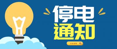 【关注】瑞丽8月下半月新增停电通知!