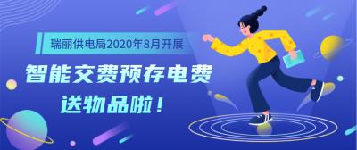 """瑞丽供电局2020年8月开展""""智能交费预存电费送物品活动""""!"""