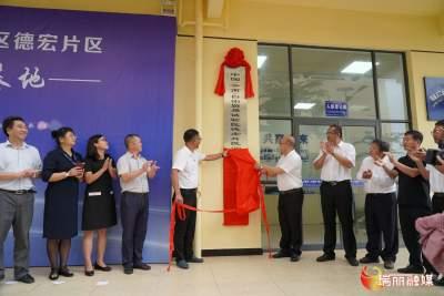 中国(云南)自由贸易试验区德宏片区澜湄职业教育培训基地正式揭牌