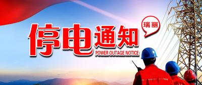 瑞丽供电局2020年9月下半月停电通知