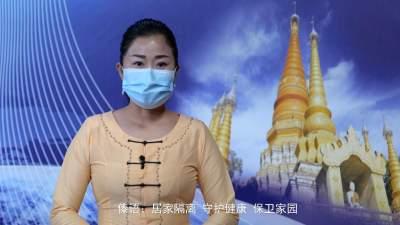 【疫情防控】视频|瑞丽疫情阻击战 我们能赢!