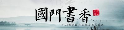 """【国门书香·文润瑞丽】二十三期——信件是交汇人生百态的""""桥"""""""