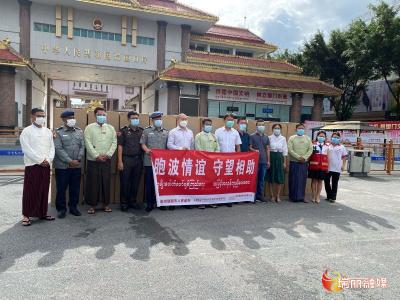 【大爱无疆·携手抗疫】中缅经济走廊合作发展理事会向缅甸木姐地区捐赠8万只口罩  助力抗疫