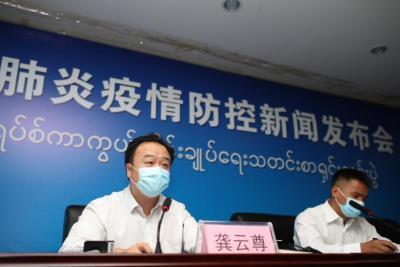 瑞丽市召开新冠肺炎疫情防控第五场新闻发布会