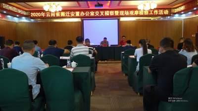 2020年云南省搬迁安置办交叉稽察暨现场观摩稽察工作在瑞丽举行