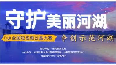 """@瑞丽人,赶快为瑞丽参加""""守护美丽河湖全国短视频公益大赛""""投票!"""