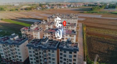 【决胜小康·奋斗有我】微视频:家园