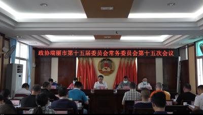 政协瑞丽市第十五届委员会召开第十五次常委会议