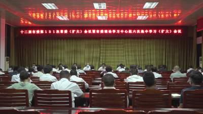 瑞丽市传达学习党的十九届五中全会精神