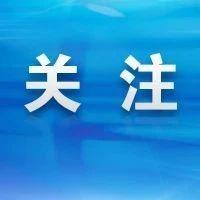 《云南省从事边境贸易人员办理出入境通行证管理暂行办法》出台