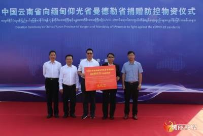 价值800万元!云南向缅甸地方政府捐赠疫情防控物资