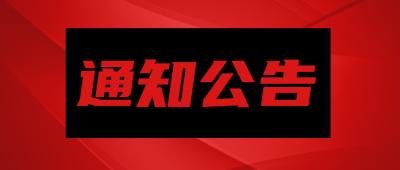 【通知】瑞丽这1039户个体工商户,责令限期变更登记!