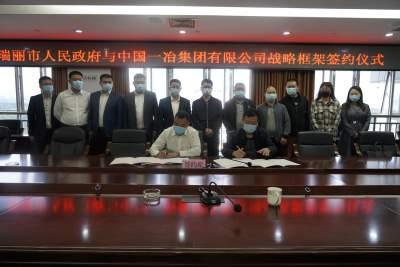 瑞丽与中国一冶集团签订战略合作框架协议