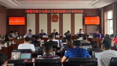 瑞丽市人大常委会召开第三十五次会议