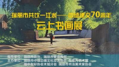 """12月10日瑞丽这场有意义的""""云上书画展"""" 值得你期待!"""