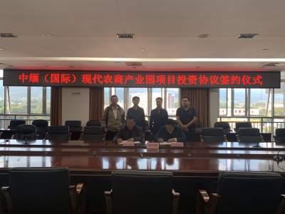 投资19.83亿!中缅(国际)现代农商产业交易中心项目签约