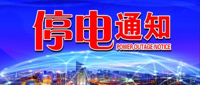 【便民】瑞丽12月上半月这些地方将停电!