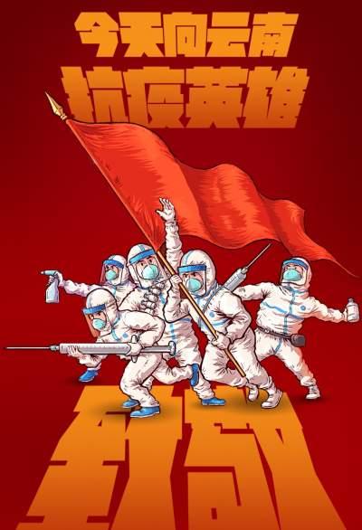 【特别策划】今天,向你们致敬丨云南省隆重表彰抗疫先进个人和集体
