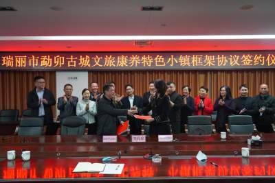 瑞丽市勐卯古城文旅康养特色小镇框架协议正式签约!