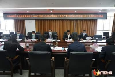 瑞丽市政府党组班子召开2020年度民主生活会