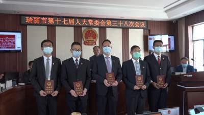 尚腊边同志新任瑞丽市代理市长