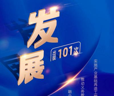 【聚焦云南两会】从高频词看2021年云南省政府工作报告,最热的词是...
