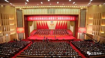 【聚焦云南两会】省政协十二届四次会议在昆闭幕