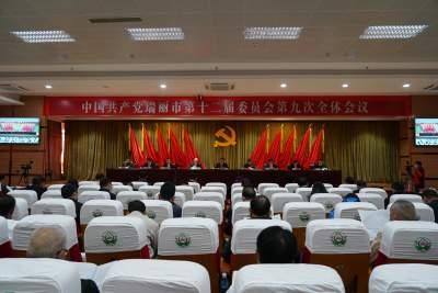 【聚焦盛会】中共瑞丽市委十二届九次全体会议胜利召开