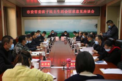 瑞丽召开市委常委班子民主生活会征求意见座谈会